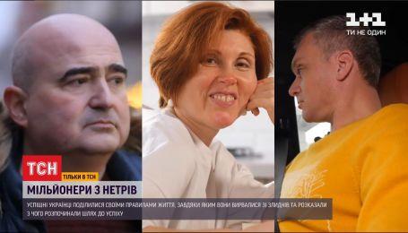 """""""Чому бідні"""": успішні українці розповіли, як подолати злидні і вибитися в люди"""