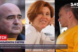"""""""Почему бедные"""": успешные украинцы рассказали, как преодолеть нищету и выбиться в люди"""