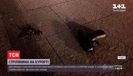 В одеському ресторані відбулася стрілянина за участі співробітників СБУ