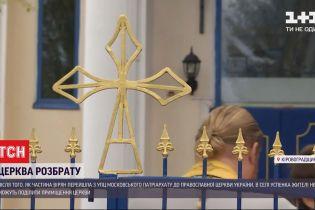 В Кировоградской обаласти прихожане воюют за помещение сельской церкви