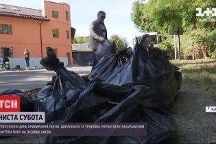 Более 50 тысяч украинцев присоединились ко Всемирному дню уборки