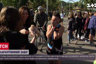 Онлайн-забіг: у Києві відбувся напівмарафон