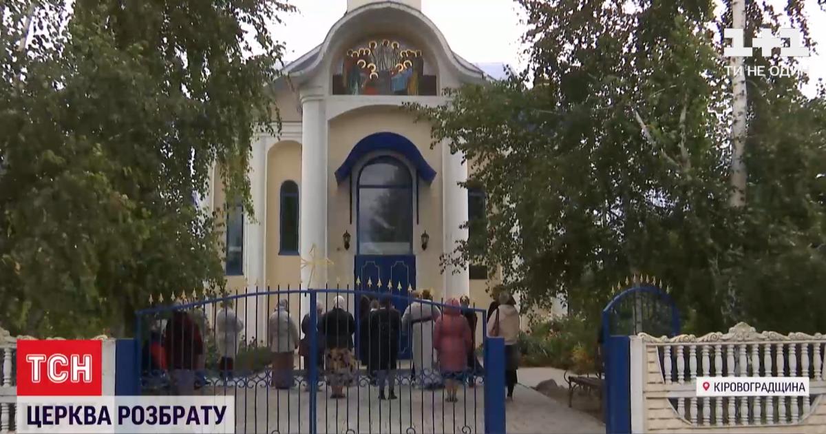 В Кировоградской области верующие УПЦ МП и ПЦУ воюют за помещение церкви