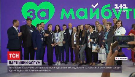 """На Донбасі відбувся політичний форум """"За майбутнє"""""""