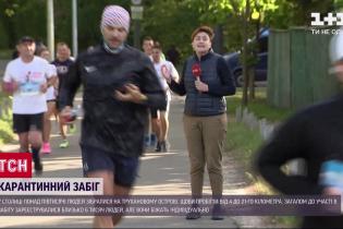 Онлайн-забег: в Киеве состоялся необычный полумарафон