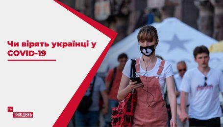 Вселенский заговор или реальная болезнь: верят ли украинцы в COVID-19