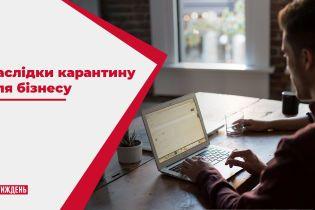 Карантинне півріччя: як українським підприємцям вдалося вистояти в цей важкий період