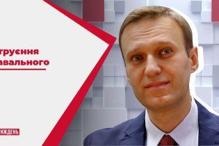 """Навальний поділився першими відчуттями після отруєння """"Новачком"""""""