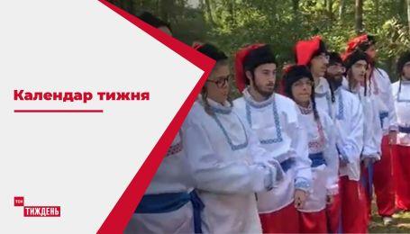 """Календарь недели: как """"слуга народа"""" попался на взятке, а хасиды пели украинский гимн"""