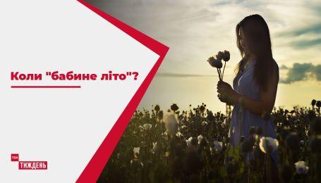 """Метеозалежність: коли українцям чекати """"бабиного літа"""""""