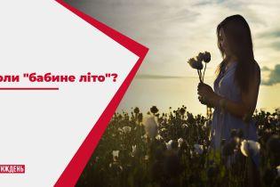 """Метеозависимость: когда украинцам ждать """"бабьего лета"""""""
