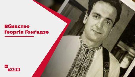 Вбивство Георгія Ґонґадзе: яка жорстока правда випливає через два десятиліття