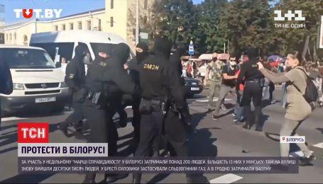 """В Беларуси задержали участников """"Марша справедливости"""""""