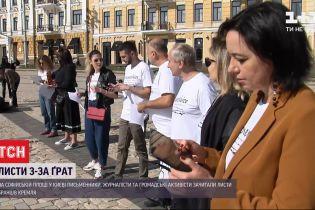 На Софійській площі кияни зачитали листи тих, хто перебуває у полоні РФ