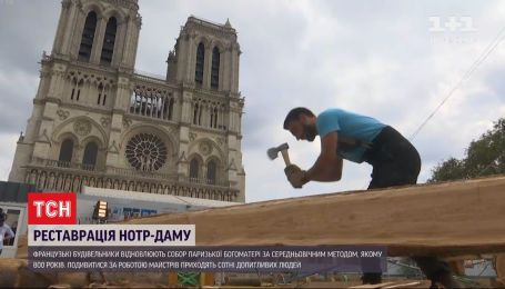 Французькі будівельники реставрують Нотр-Дам за середньовічним методом