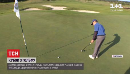 Під Києвом відбувся Кубок України з гольфу