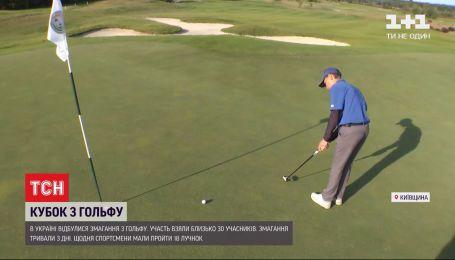 Под Киевом прошел Кубок Украины по гольфу