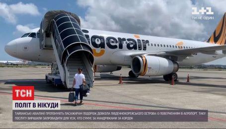"""Тайванські авіалінії пропонують мандрівникам """"політ в нікуди"""""""