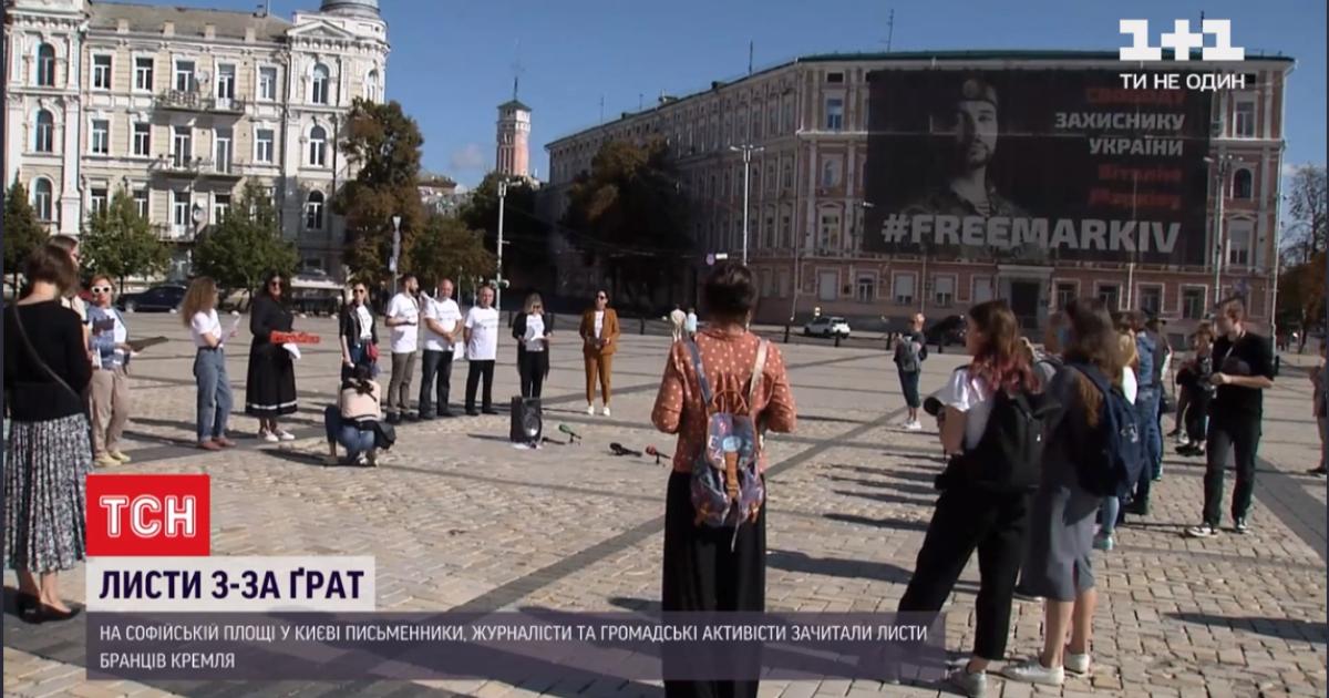 В Киеве на Софийской площади прошла акция в поддержку пленников Кремля