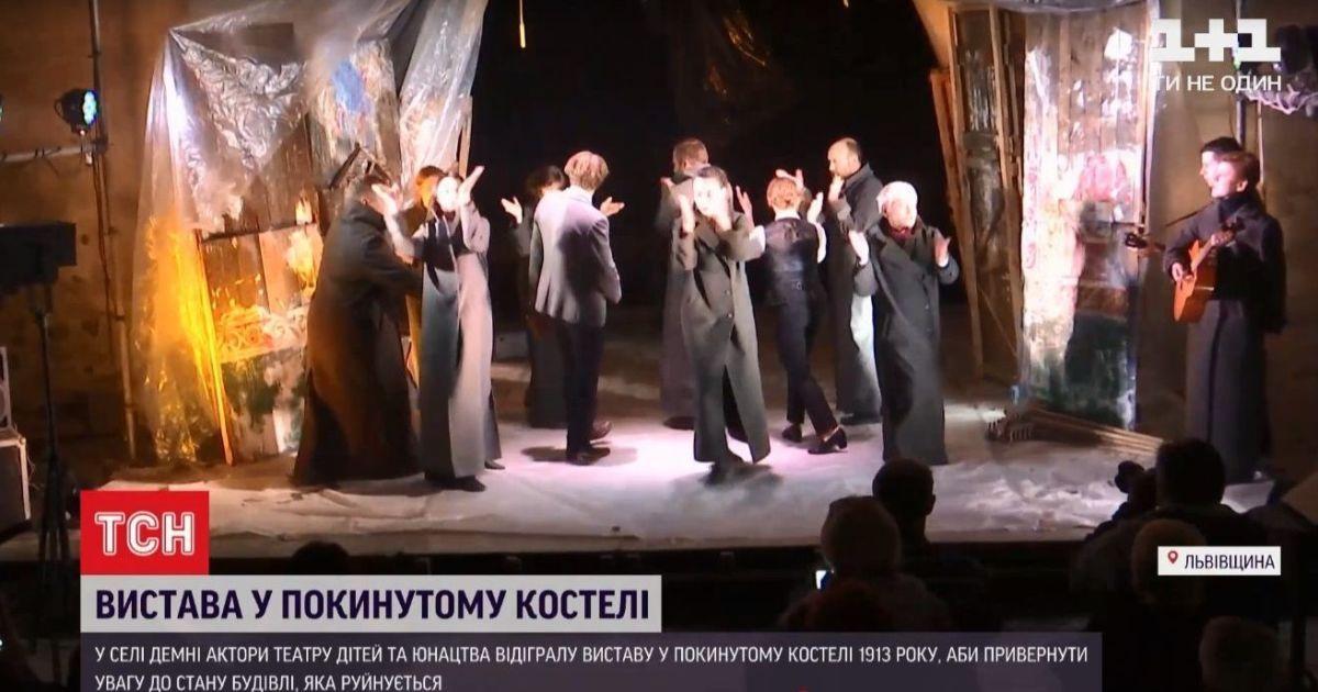Разрушение храма: львовские актеры сыграли спектакль в более чем столетнем сельском костеле