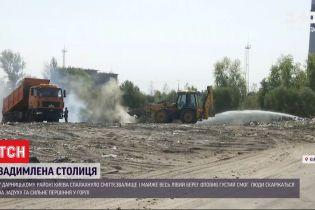 Задимлена столиця: вночі на Лівому березі Києва загорілось сміттєзвалище