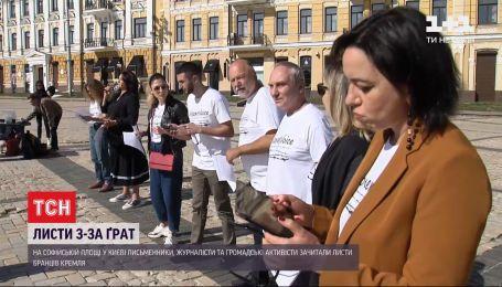 У Києві  зачитали листи родин чиї діти або чоловіки перебувають в полоні або за гратами