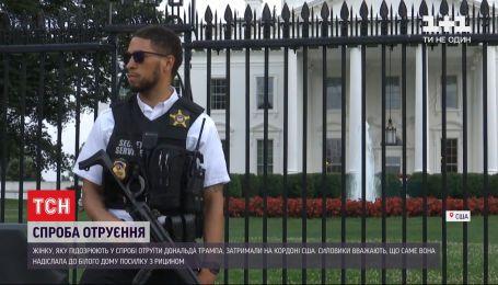Отравление Трампа: Прокуроратура Вашингтона готовится выдвинуть против подозреваемой  официальные обвинения