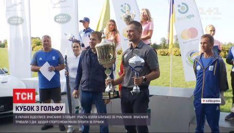 Кубок з гольфу: у Київській області обрали переможців