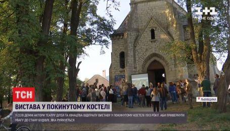 Во Львовской области актеры сыграли спектакль в сельском заброшенном костеле