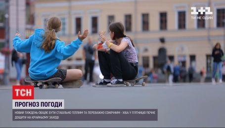 Погода в Украине: новая неделя обещает быть стабильно теплой