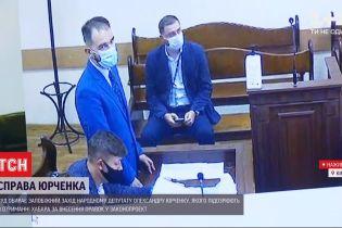Справа Юрченка: депутат прийшов на засідання з трьома адвокатами