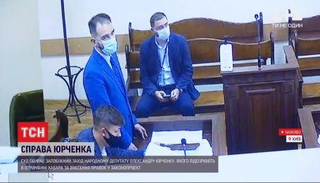 Дело Юрченко: депутат пришел на заседание с тремя адвокатами