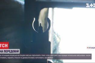 Ситуация на Востоке: российские оккупанты испытывают на прочность нервы украинских военных