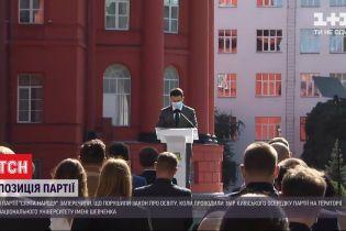 """В партии """"Слуга народа"""" отрицали обвинения в нарушении закона об образовании"""