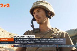 В Луганской области российские оккупанты испытывают на прочность нервы украинских военных