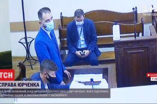 Нардепу Александру Юрченко избрали меру пресечения