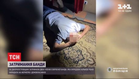 Силовики затримали членів озброєної банди, які грабували фермерів