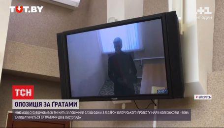 Минский суд отказался изменить меру пресечения Марии Колесниковой