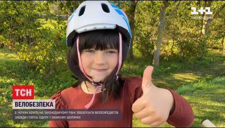 В Украине хотят обязать велосипедистов надевать защитный шлем