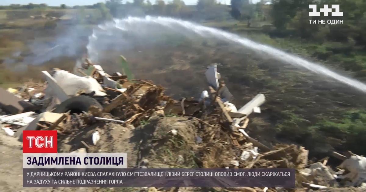 Пожежа на сміттєзвалищі у Києві: досі тліють осередки займання, стоїть дим