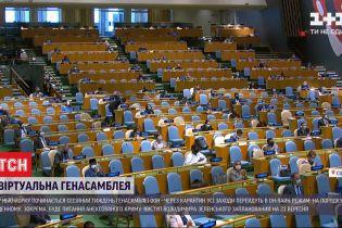 Виртуальная Генассамблея ООН: чем будет отличаться юбилейная 75-я сессия