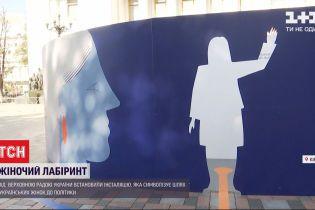 Под стенами ВР установили художественную инсталляцию, которая символизирует путь женщин в украинскую политику