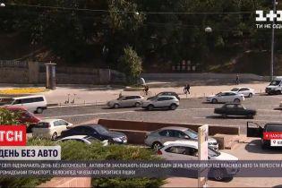 День без авто: як його проводять в Україні