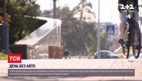 День без авто: чи долучилася Україна до світової традиції