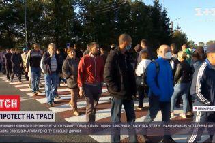 Заблокована траса: як жителі кількох сел на Прикарпатті вимагали ремонту дороги