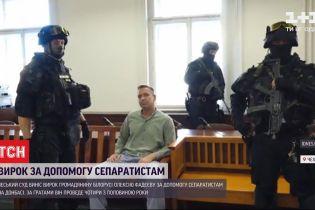 Громадянина Білорусі засудили до 4,5 років тюрми через допомогу сепаратистам на Донбасі