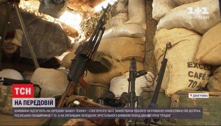 Спостерігачі ОБСЄ зафіксували присутність важкої техніки з боку російських окупантів на лінії зіткнення