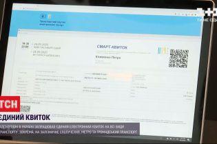 В Украине заработал единый электронный билет на все виды транспорта