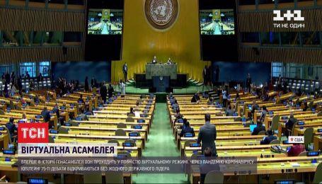 Ювілейна сесія Генасамблеї ООН уперше в історії відбудеться віртуально