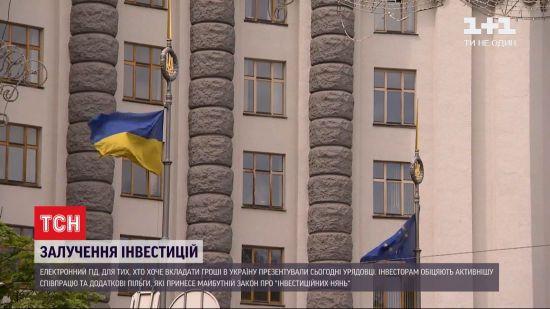 Уряд планує залучити до України понад 2 мільярди доларів інвестицій